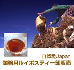 自然愛JAPANオリジナルルイボスティー 企業様向けページ