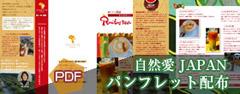 自然愛JAPAN パンフレット配信